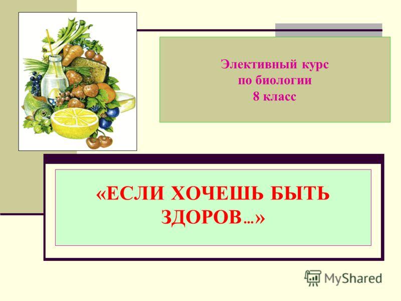 влияние здорового образа жизни