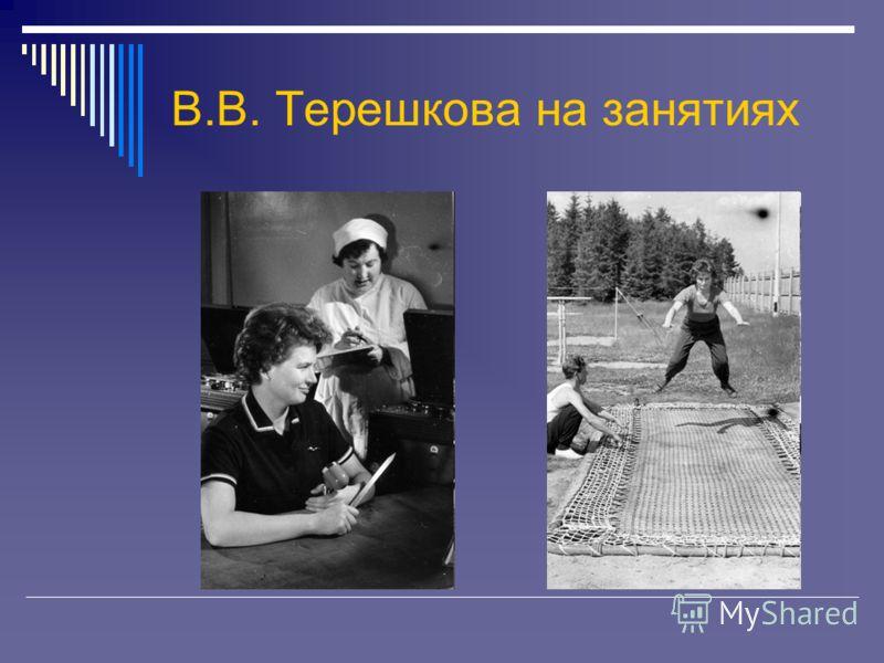 В.В. Терешкова на занятиях