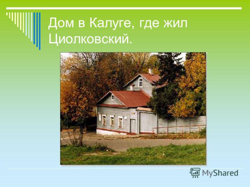 Дом в Калуге, где жил Циолковский.