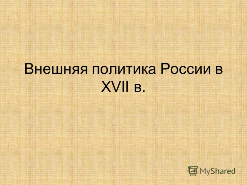 Внешняя политика России в XVII в.