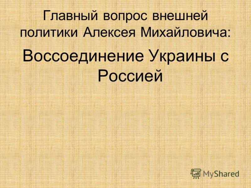 Главный вопрос внешней политики Алексея Михайловича: Воссоединение Украины с Россией
