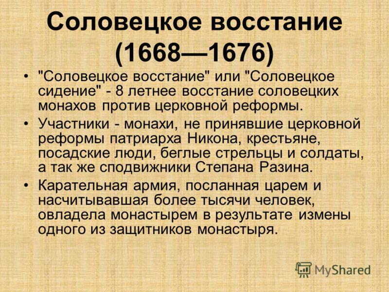 Соловецкое восстание (16681676)