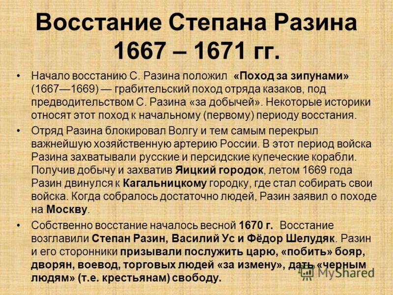 Начало восстанию С. Разина положил «Поход за зипунами» (16671669) грабительский поход отряда казаков, под предводительством С. Разина «за добычей». Некоторые историки относят этот поход к начальному (первому) периоду восстания. Отряд Разина блокирова
