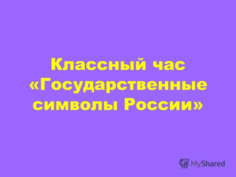 Классный час «Государственные символы России»