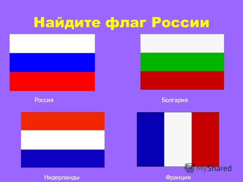 Найдите флаг России РоссияБолгария НидерландыФранция
