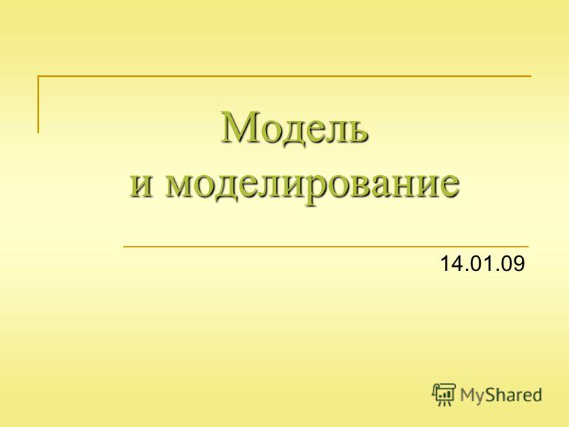 Модель и моделирование 14.01.09