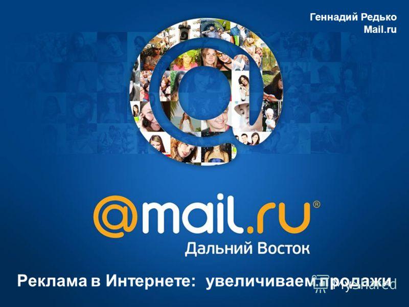 Реклама в Интернете: увеличиваем продажи Геннадий Редько Mail.ru