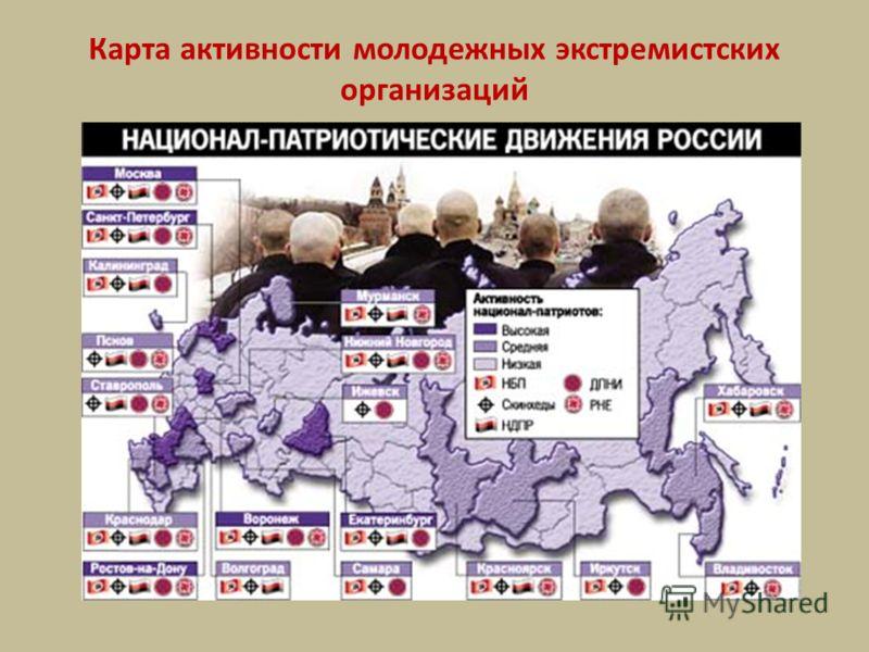 Карта активности молодежных экстремистских организаций