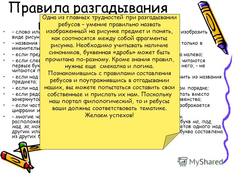 Правила разгадывания и составления - слово или предложение делится на такие части, которые можно изобразить в виде рисунка; - названия всех изображенных на рисунке предметов нужно читать только в именительном падеже; - если предмет на рисунке перевер