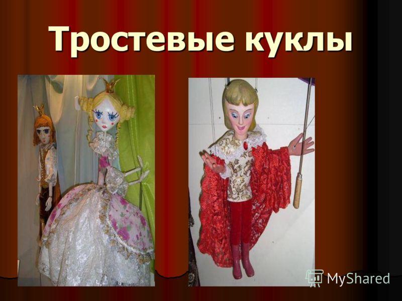 Тростевые куклы