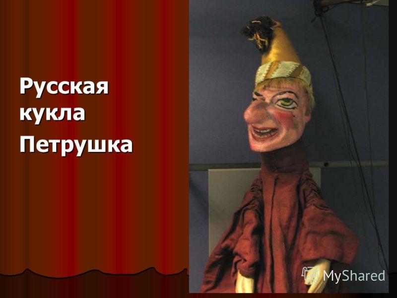 Русская кукла Петрушка