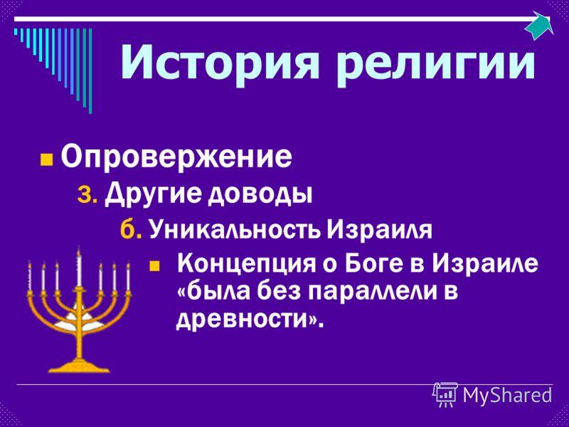 б. Уникальность Израиля Концепция о Боге в Израиле «была без параллели в древности». 3. Другие доводы Опровержение История религии
