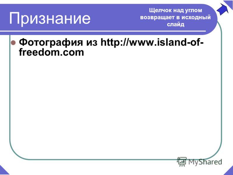 Фотография из http://www.island-of- freedom.com Признание Щелчок над углом возвращает в исходный слайд