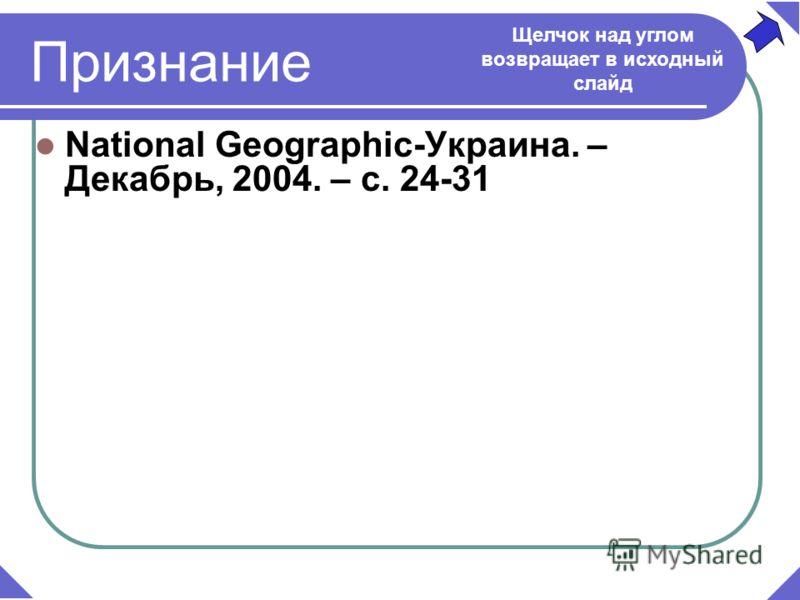 National Geographic-Украина. – Декабрь, 2004. – c. 24-31 Признание Щелчок над углом возвращает в исходный слайд