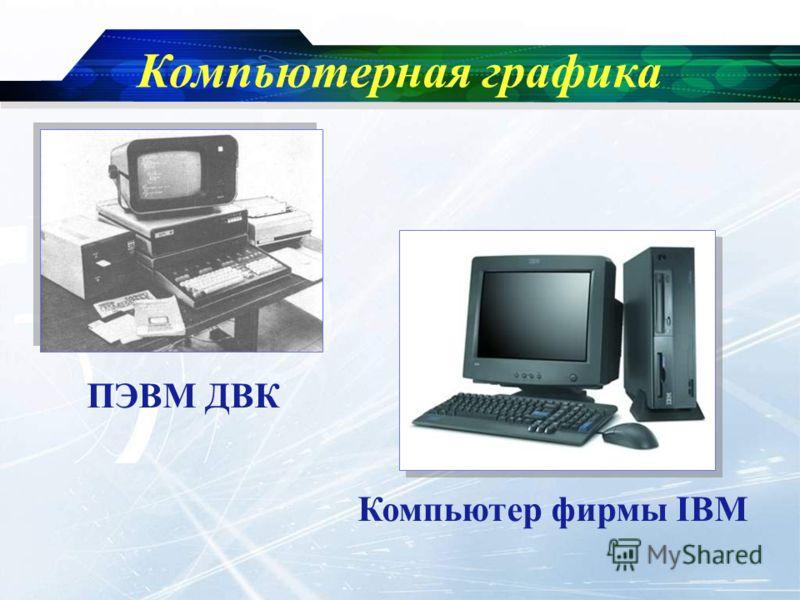 www.themegallery.com Company Logo Компьютерная графика ПЭВМ ДВК Компьютер фирмы IBM