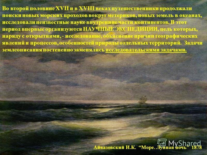 4 этап накопления знаний о Земле: вторая половина XVII - XVIII века Айвазовский И.К. Ледяные горы 1870