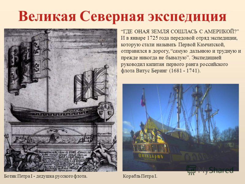 Великая Северная экспедиция Историческое плавание Федота Попова и Семена Дежнева в 1648 г. завершило открытие русскими побережья Северного Ледовитого океана от Белого моря до Чукотки. После этой экспедиции на картах должен был появиться пролив, соеди
