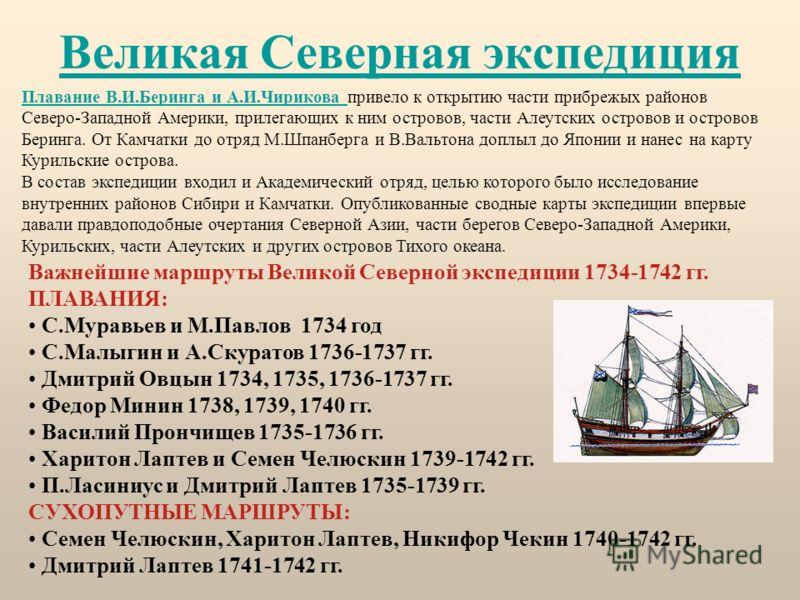Великая Северная экспедиция А началось все с петровского указа, постановившего перед Камчатской экспедицией Витуса Беринга выяснить, … сошлись ли Америка с Азию… и все на карту исправно поставить. Была составлена карта западного побережья полуострова