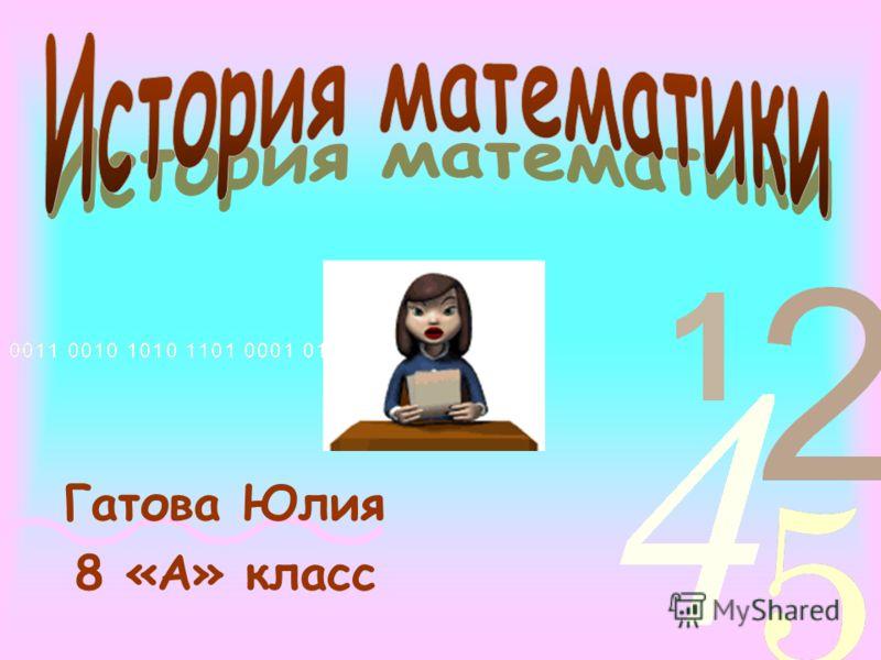 Гатова Юлия 8 «А» класс