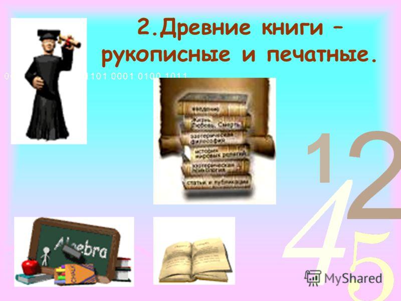 2.Древние книги – рукописные и печатные.