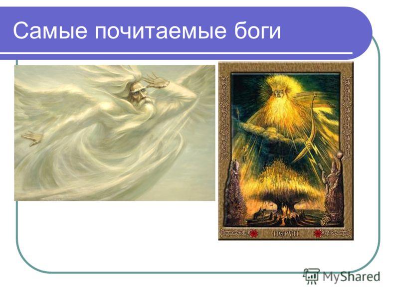 Самые почитаемые боги у древних славян были: Перун – бог грома и молний, Стрибог – бог ветра и Сварог – самый главный повелитель у славян.