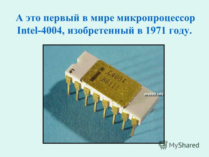 А это первый в мире микропроцессор Intel-4004, изобретенный в 1971 году.