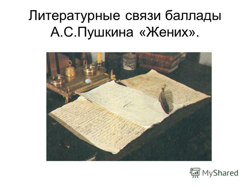 Литературные связи баллады А.С.Пушкина «Жених».