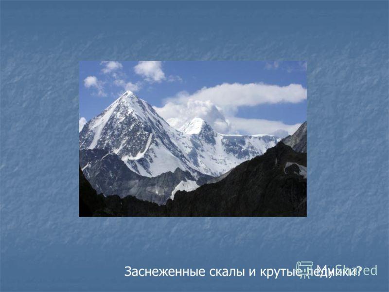 Заснеженные скалы и крутые ледники?