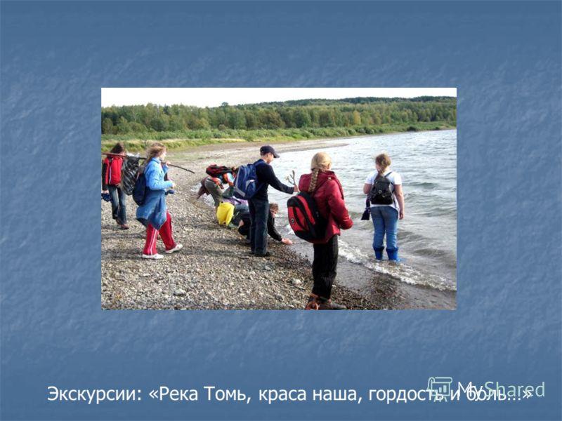 Экскурсии: «Река Томь, краса наша, гордость и боль…»