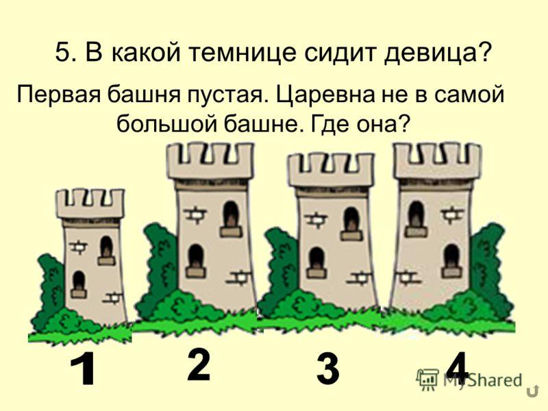4. Вспомните сказки, в названии которых есть число.
