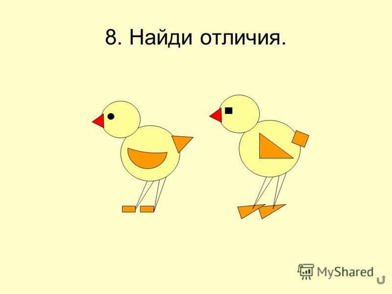 7. Миша, Лена и Катя катались на велосипедах. У них были трехколёсные и двухколёсные велосипеды, всего было 8 колёс. Сколько было трехколёсных велосипедов?