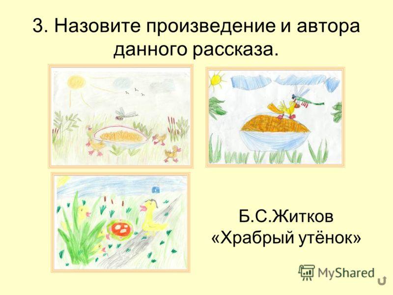 2. Кто из этих писателей был художником? Пришвин М.М. Бианки В.В. Чарушин Е.И. художник-анималист Сладков Н.И.