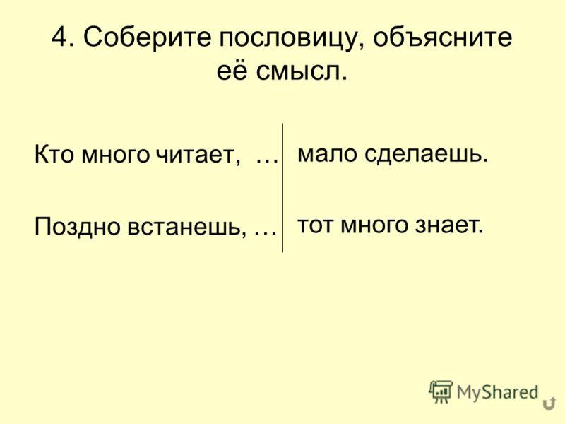 3. Назовите произведение и автора данного рассказа. Б.С.Житков «Храбрый утёнок»