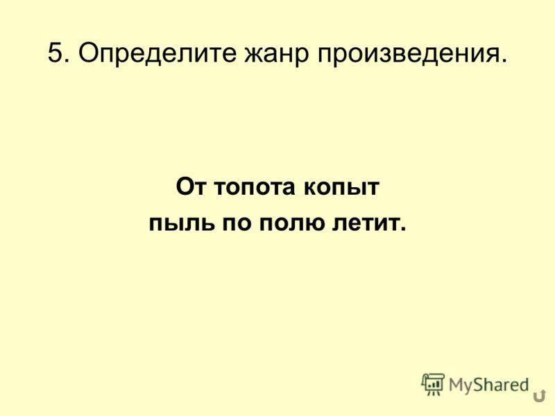 4. Соберите пословицу, объясните её смысл. Кто много читает, … Поздно встанешь, … тот много знает. мало сделаешь.