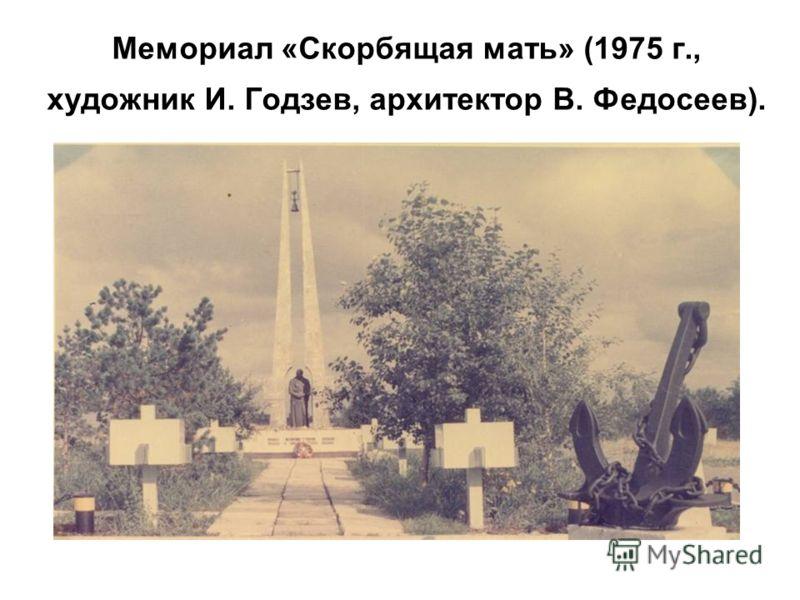 Мемориал «Скорбящая мать» (1975 г., художник И. Годзев, архитектор В. Федосеев).