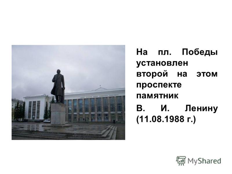 На пл. Победы установлен второй на этом проспекте памятник В. И. Ленину (11.08.1988 г.)
