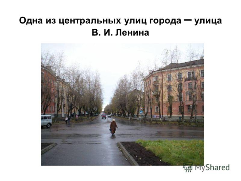 Одна из центральных улиц города – улица В. И. Ленина