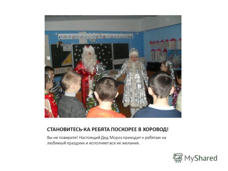 СТАНОВИТЕСЬ-КА РЕБЯТА ПОСКОРЕЕ В ХОРОВОД! Вы не поверите! Настоящий Дед Мороз приходит к ребятам на любимый праздник и исполняет все их желания.