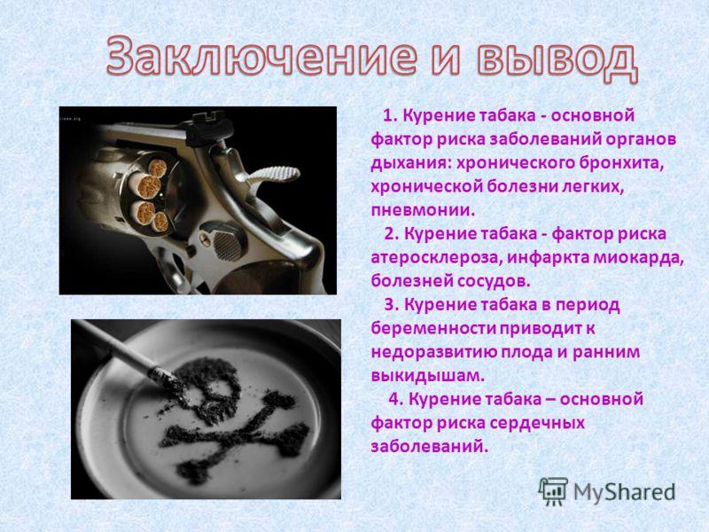 1. Курение табака - основной фактор риска заболеваний органов дыхания: хронического бронхита, хронической болезни легких, пневмонии. 2. Курение табака - фактор риска атеросклероза, инфаркта миокарда, болезней сосудов. 3. Курение табака в период берем