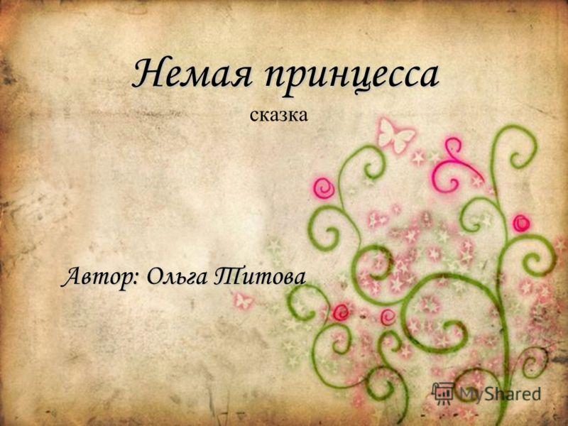 Немая принцесса сказка Автор: Ольга Титова