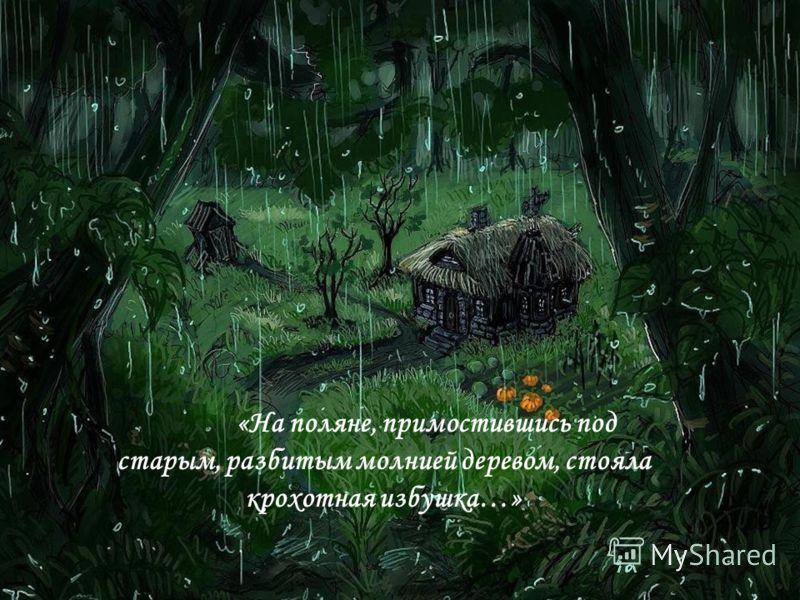 «На поляне, примостившись под старым, разбитым молнией деревом, стояла крохотная избушка…»