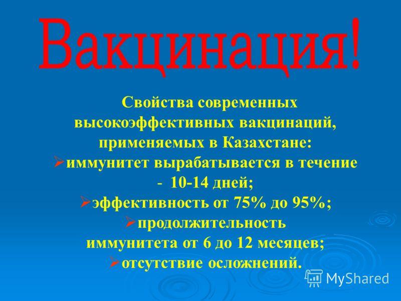 Свойства современных высокоэффективных вакцинаций, применяемых в Казахстане: иммунитет вырабатывается в течение - 10-14 дней; эффективность от 75% до 95%; продолжительность иммунитета от 6 до 12 месяцев; отсутствие осложнений.