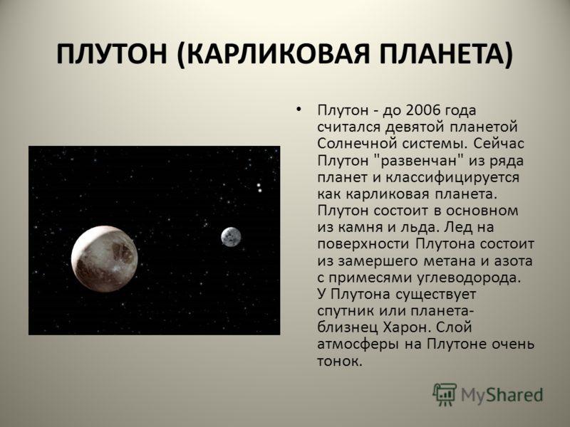 ПЛУТОН (КАРЛИКОВАЯ ПЛАНЕТА) Плутон - до 2006 года считался девятой планетой Солнечной системы. Сейчас Плутон