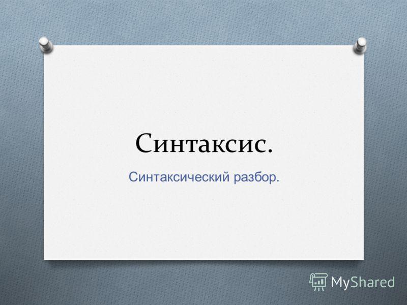 Синтаксис. Синтаксический разбор.
