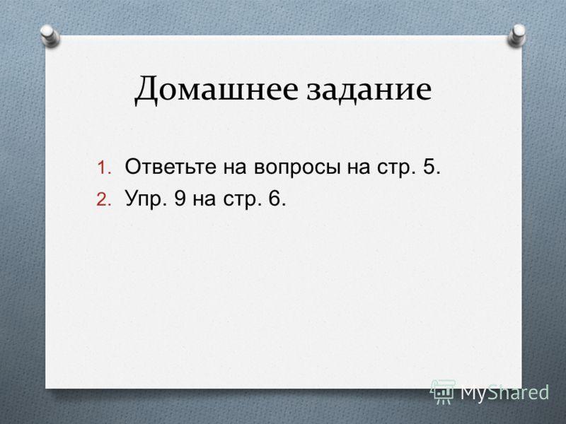 Домашнее задание 1. Ответьте на вопросы на стр. 5. 2. Упр. 9 на стр. 6.