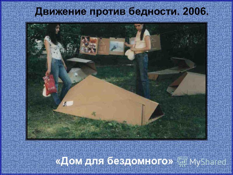 Движение против бедности. 2006. «Дом для бездомного»