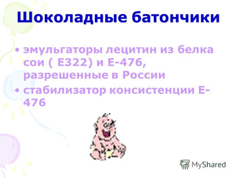 Шоколадные батончики эмульгаторы лецитин из белка сои ( Е322) и Е-476, разрешенные в России стабилизатор консистенции Е- 476