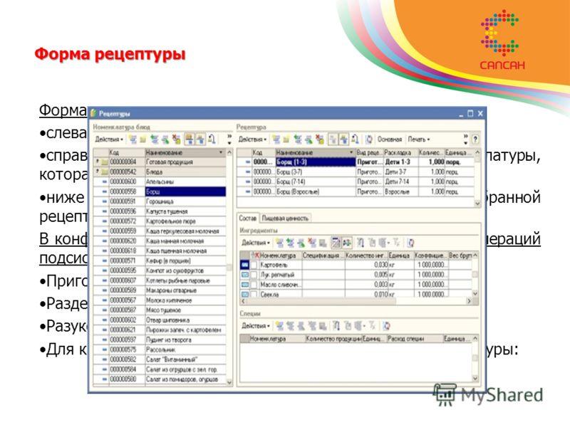 Форма рецептуры Форма разделена на три части: слева выводится список номенклатуры; справа вверху отображается список рецептур той номенклатуры, которая выбрана слева; ниже списка рецептур отображается состав выбранной рецептуры. В конфигурации выделя