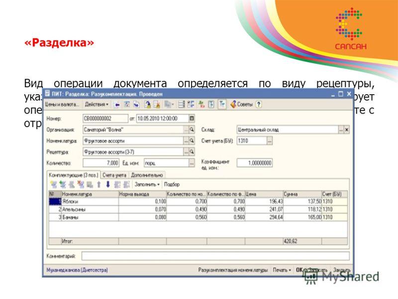 «Разделка» Вид операции документа определяется по виду рецептуры, указанной в шапке документа. Документ «Разделка» регистрирует операции разделки или разукомплектации в бухгалтерском учете с отражением на счетах производственного учета.