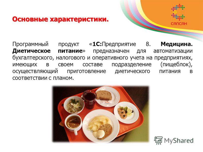 1с диетическое питание обучение